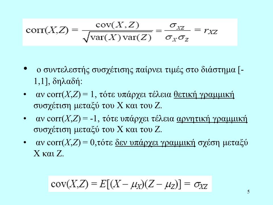 ο συντελεστής συσχέτισης παίρνει τιμές στο διάστημα [-1,1], δηλαδή: